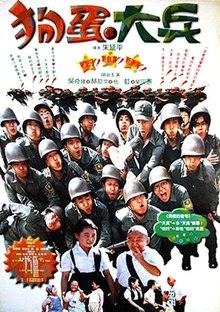 Film Boboho Sub Indo : boboho, Naughty, Soldiers, Wikipedia