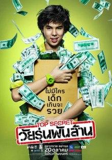 Top Secret (The Billionaire) Thai poster.jpg