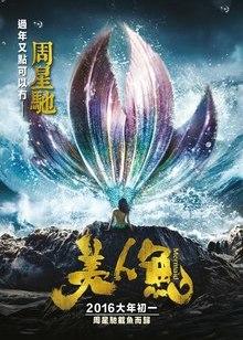 Mermaid 2016 film poster.jpg