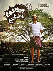 Malayali Friends Group : malayali, friends, group, Maheshinte, Prathikaaram, Wikipedia
