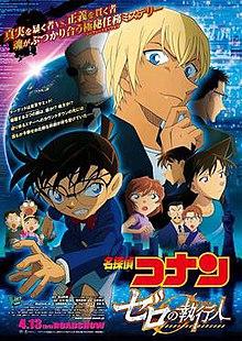 Detective Conan Film Streaming : detective, conan, streaming, Closed:, Enforcer, Wikipedia