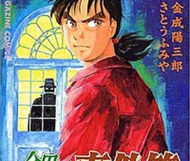 List Of The Kindaichi Case Files Chapters