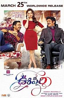 Oopiri Telugu film Poster.jpg