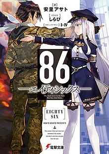 The Mighty Eighth Sub Indo : mighty, eighth, (novel, Series), Wikipedia