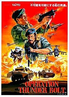 Operation Thunderbolt video game  Wikipedia