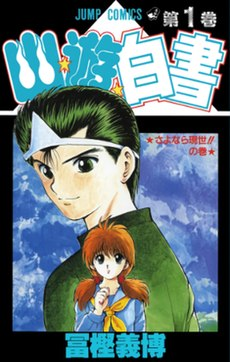 """The image shows a cartoon portrait of a young man in a green uniform with slicked-back hair and a hitaikakushi on his forehead. In the foreground below him is a curious looking girl with brown pigtails, wearing a blue and yellow school uniform. The background depicts blue clouds and the red Japanese title さよなら現世!!の巻. Above the characters is the title """"Jump Comics"""", the number """"1"""", and stylized kanji reading 幽☆遊☆白書 (Yū Yū Hakusho). At the bottom of the image is the author's name, 冨樫 義博 (Yoshihiro Togashi)."""