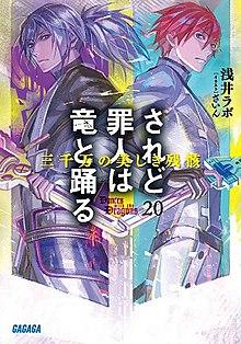 Saredo Tsumibito Wa Ryuu To Odoru : saredo, tsumibito, odoru, Dances, Dragons, Wikipedia