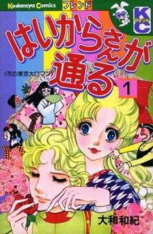 Haikara-san Ga Tooru Movie 2 Streaming : haikara-san, tooru, movie, streaming, Haikara-San:, Comes, Modern, Wikipedia