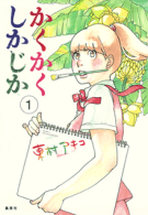 Kakukaku Shikajika volume 1 cover.png
