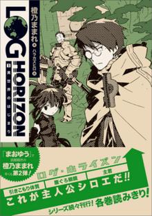 Konosuba Novel Indo : konosuba, novel, Horizon, Wikipedia