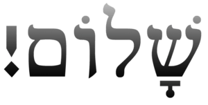 Shalom in Hebrew Text שָׁלוֹם