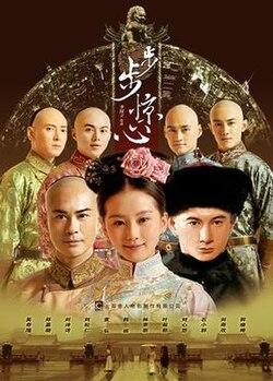 Bu Bu Jing Xin Ending : ending, Scarlet, Heart, Wikipedia