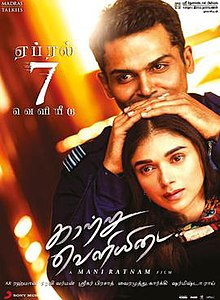 Tamil Movie Wallpapers With Quotes Kaatru Veliyidai Wikipedia