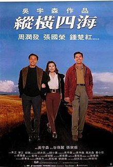 Once a Thief 1991 film  Wikipedia