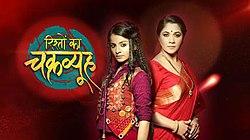 Rishton Ka Chakravyuh-serial.jpg