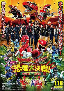 Zyuden Sentai Kyoryuger vs. Go-Busters: The Great Dinosaur Battle