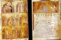Coptic-Arabic manuscript, Ayyubid period, AD 1249-50. Images depict Jesus in the Garden of Gethsemene, the kiss of Judas, the arrest of Christ, his appearance before Caiaphas, Peter's denial at cockcrow, Christ before Pilate, and the baptism of Jesus in the Jordan River.