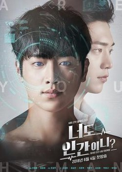 Image result for are you human too?