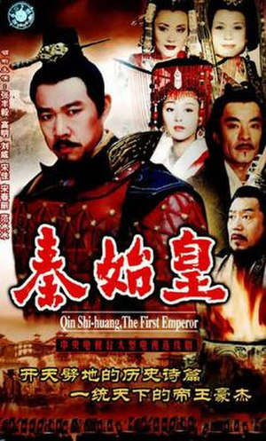 Qin Shi Huang (2001 TV series)