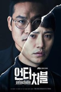 Untouchable (2017 TV series).jpg