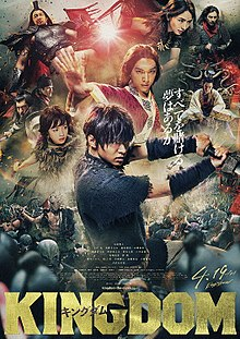 Film Jepang Action : jepang, action, Kingdom, (film), Wikipedia