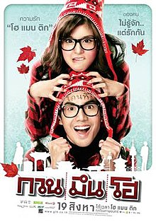 Thailand Movie Comedy : thailand, movie, comedy, Hello, Stranger, (film), Wikipedia