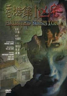 Haunted Mansion 1998 film  Wikipedia