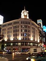Wako (retailer) - Wikipedia