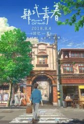 Flavors of Youth poster.jpeg