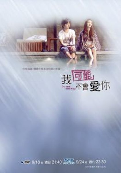 File:In Time with You poster.jpg