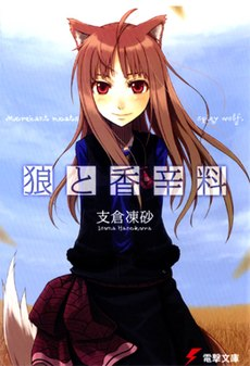 spice and wolf wikipedia