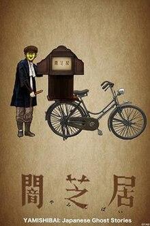 Yami Shibai Season 5 : shibai, season, Yamishibai:, Japanese, Ghost, Stories, Wikipedia