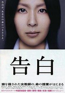 Confession Of Murderer Sub Indo : confession, murderer, Confessions, (2010, Film), Wikipedia