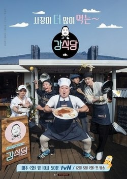 Download New Journey To The West Season 5 : download, journey, season, Kang's, Kitchen, Wikipedia