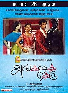 Angadi Theru movie