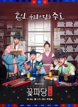 Nonton Jang Ok Jung : nonton, Flower, Crew:, Joseon, Marriage, Agency, Wikipedia