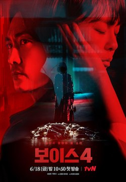 I Can See Your Voice 2 Ep 1 Eng Sub : voice, Voice, Series), Wikipedia