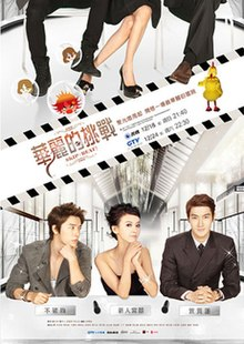 Drama Taiwan 2016 Rating Tinggi : drama, taiwan, rating, tinggi, Beat!, (Taiwanese, Series), Wikipedia