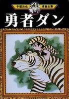 Resultado de imagem para tezuka yuusha dan