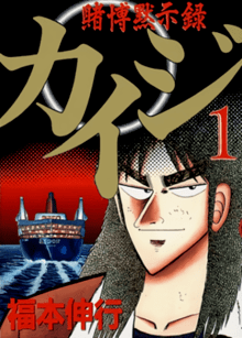 Gyakkyou Burai Kaiji : Ultimate Survivor : gyakkyou, burai, kaiji, ultimate, survivor, Kaiji, (manga), Wikipedia
