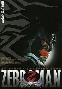Zebraman  Wikipedia