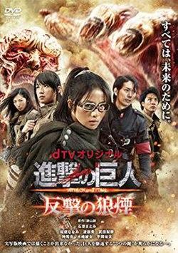 Film Attaque Des Titans : attaque, titans, Attack, Titan:, Counter, Rockets, Wikipedia