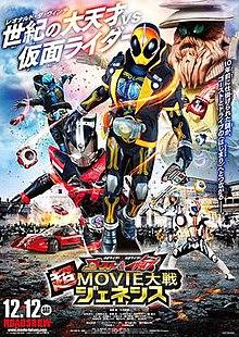 Kamen Rider Ghost Episode 20 : kamen, rider, ghost, episode, Kamen, Rider, Ghost, Drive:, Super, Movie, Genesis, Wikipedia