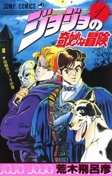 Jojo Bizar Adventure Phantom Blood : bizar, adventure, phantom, blood, JoJo's, Bizarre, Adventure, Wikipedia