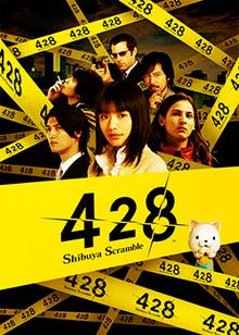 428 Shibuya Scramble Wikipedia