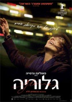 Gloria1 poster.jpg