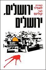 Image result for ירושלים ירושלים קולינס