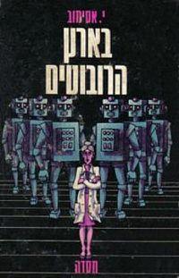 Image result for בארץ הרובוטים