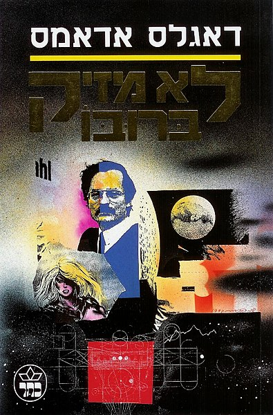 קובץ:Mostly Harmless HEB cover.jpg