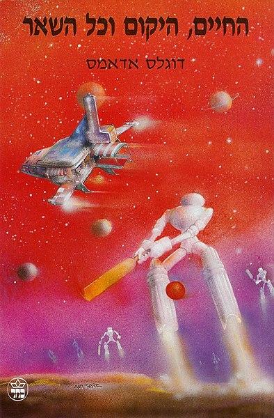 קובץ:Life, the Universe and Everything HEB cover.jpg